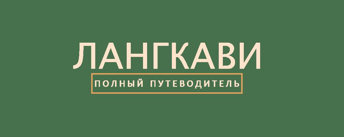 Путеводитель по Лангкави